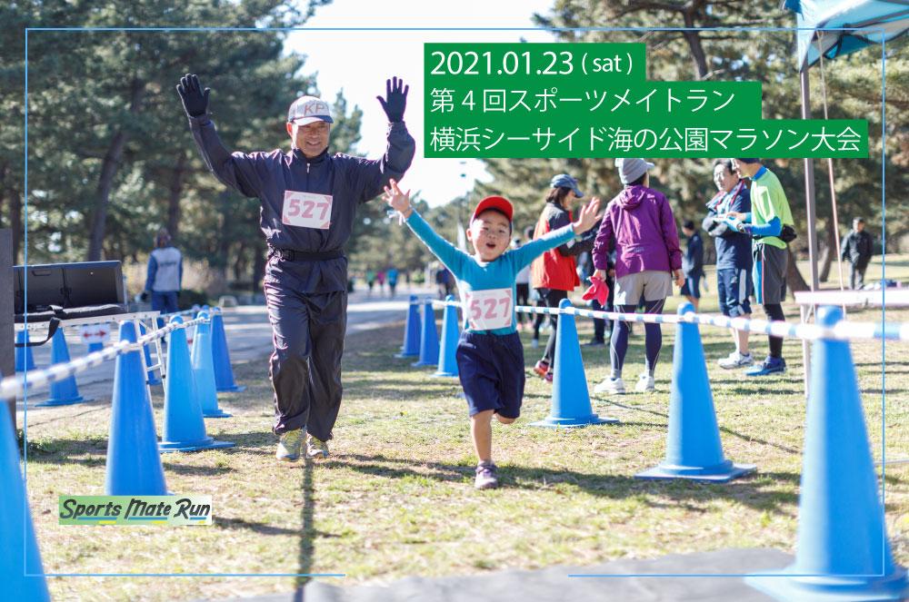 第4回スポーツメイトラン横浜シーサイド海の公園マラソン大会