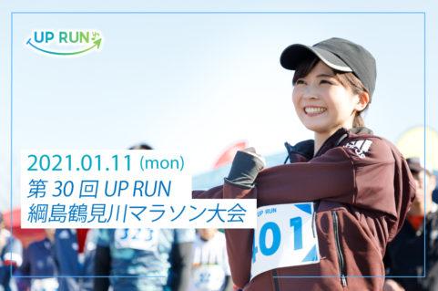 第30回UP RUN綱島鶴見川マラソン大会