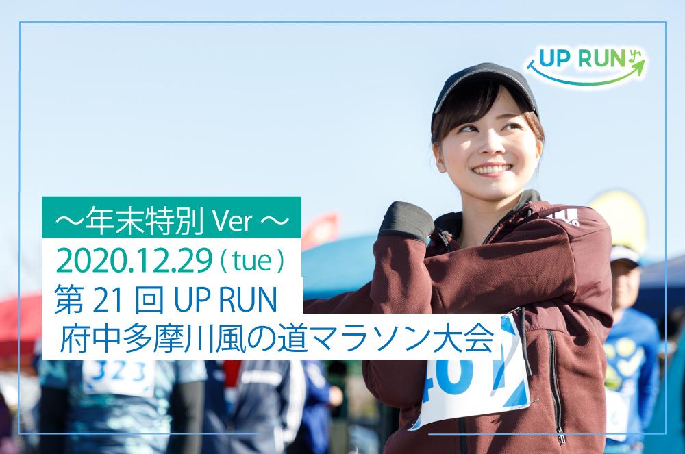 第21回UPRUN府中多摩川風の道マラソン大会~年末特別ver~