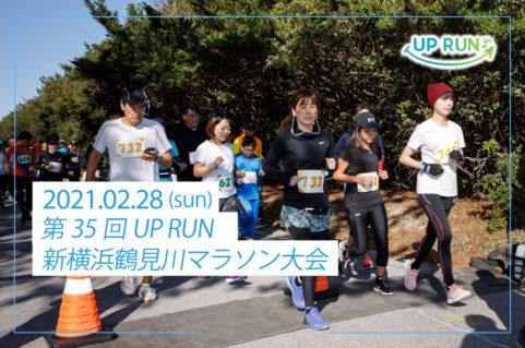 2021年2月28日 第35回UP RUN新横浜鶴見川マラソン大会