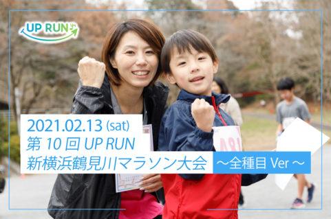 2021年2月13日 第10回UP RUN新横浜鶴見川マラソン大会~全種目ver~