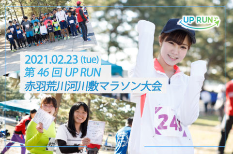 第46回UPRUN北区赤羽荒川マラソン大会