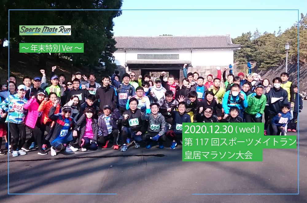 第117回スポーツメイトラン皇居マラソン~年末特別ver~