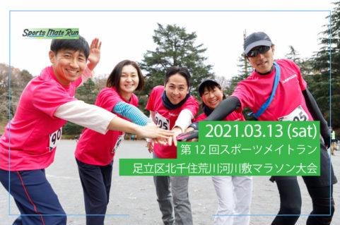 第12回スポーツメイトラン足立区北千住荒川河川敷マラソン大会