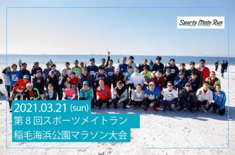 第8回 スポーツメイトラン稲毛海浜公園マラソン大会