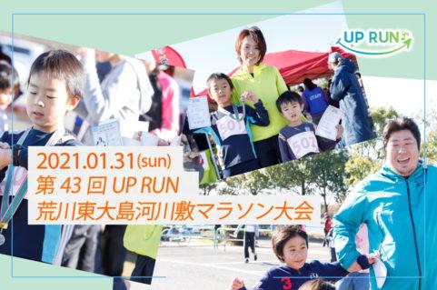 第43回UPRUN江戸川区東大島荒川河川敷マラソン大会