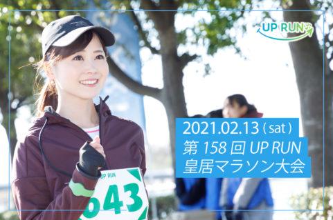 2021年2月13日 第158回UP RUN皇居マラソン大会