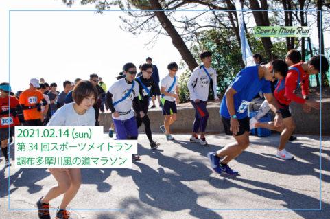 第34回スポーツメイトラン調布多摩川風の道マラソン