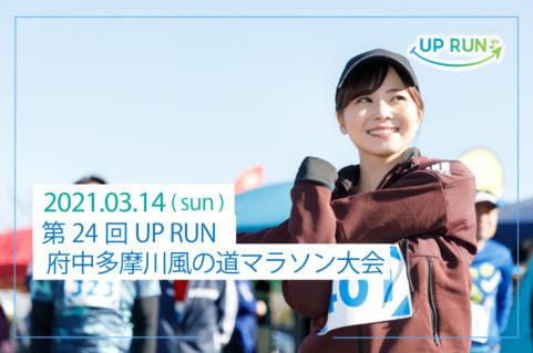 2021年3月14日 第24回UPRUN府中多摩川風の道マラソン大会