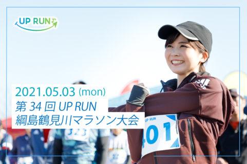 2021年5月3日 第34回UP RUN綱島鶴見川マラソン大会