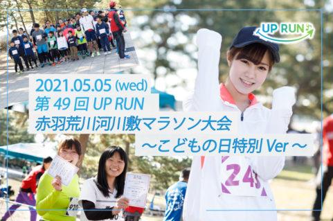 第49回UPRUN北区赤羽荒川マラソン大会~子供の日特別ver~