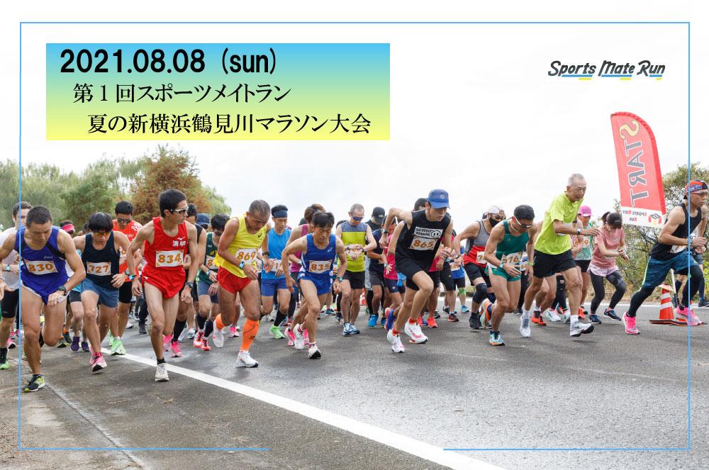 第1回スポーツメイトラン夏の新横浜鶴見川マラソン大会