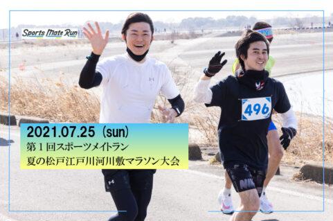 第1回スポーツメイトラン夏の松戸江戸川河川敷マラソン大会