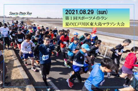 第1回スポーツメイトラン夏の江戸川区東大島荒川河川敷マラソン大会