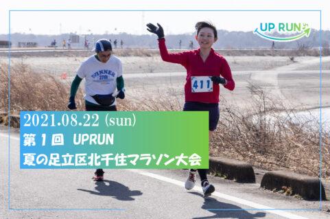 第1回UPRUN夏の足立区北千住荒川河川敷マラソン大会
