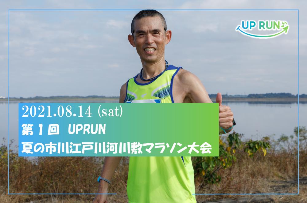 第1回UPRUN夏の市川江戸川河川敷マラソン大会