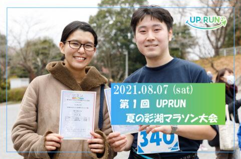 第1回UP RUN夏の彩湖マラソン大会