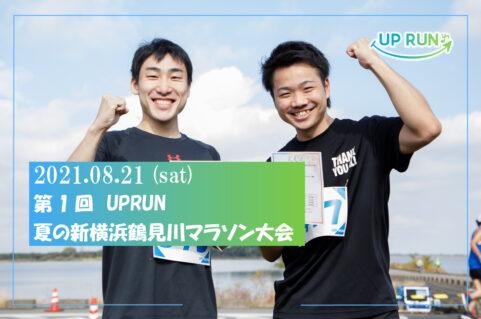 第1回UP RUN夏の新横浜鶴見川マラソン大会