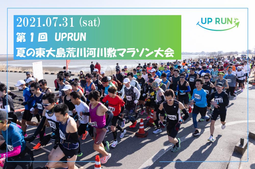 第1回UP RUN夏の江戸川区東大島荒川河川敷マラソン大会