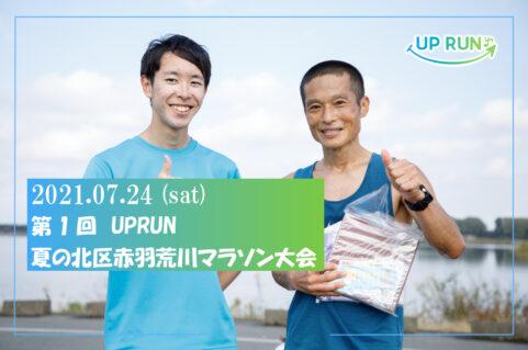 第1回UPRUN夏の北区赤羽荒川マラソン大会