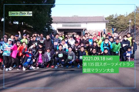 第135回スポーツメイトラン皇居マラソン