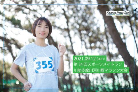 2021年9月12日 第34回スポーツメイトラン川崎多摩川河川敷マラソン大会