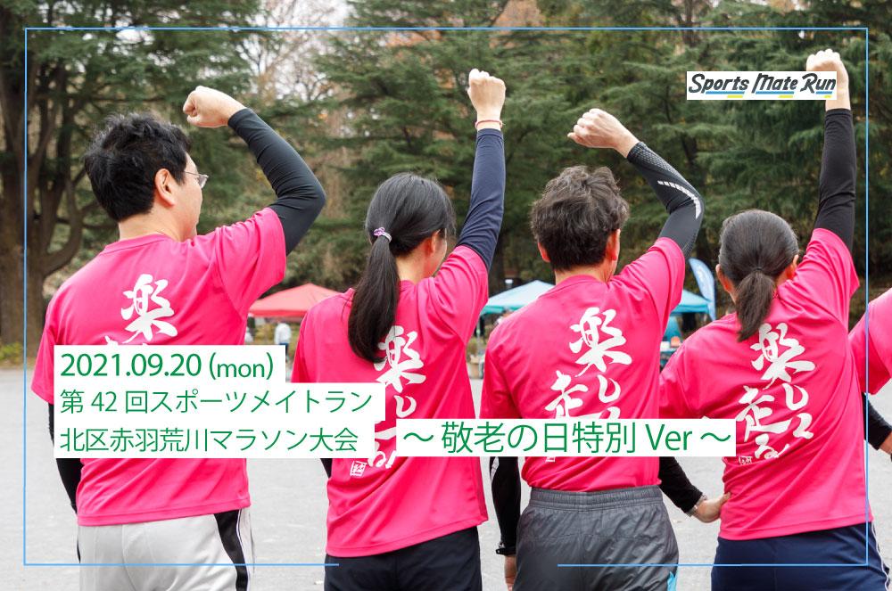 第42回スポーツメイトラン北区赤羽荒川マラソン大会~敬老の日特別ver~
