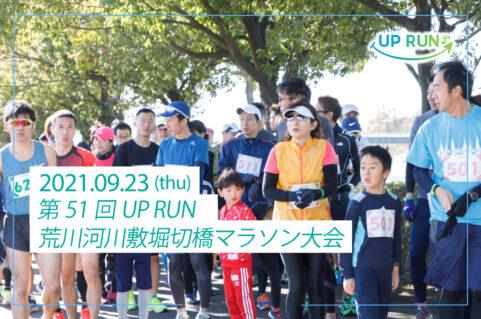 第51回UPRUN葛飾区荒川河川敷堀切橋マラソン大会
