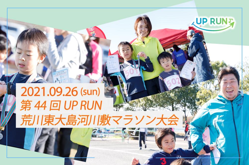 第44回UPRUN江戸川区東大島荒川河川敷マラソン大会