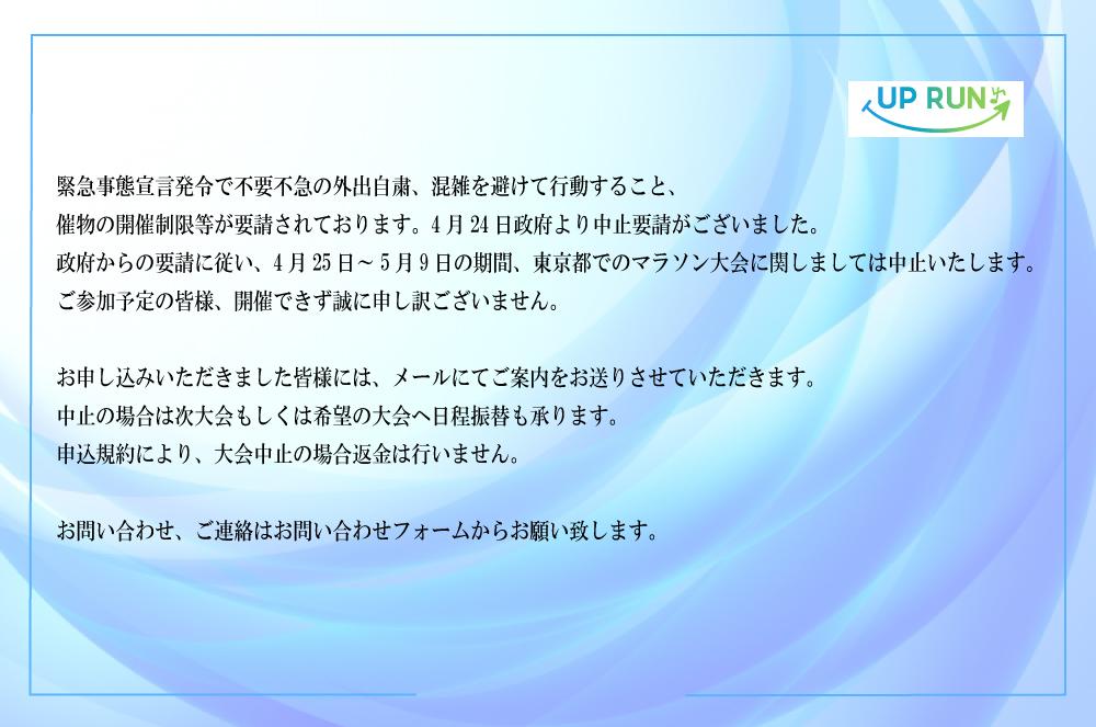 第164回UP RUN皇居マラソン大会~子供の日特別ver~