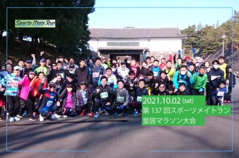 第137回スポーツメイトラン皇居マラソン