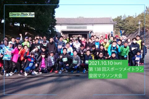 第138回スポーツメイトラン皇居マラソン