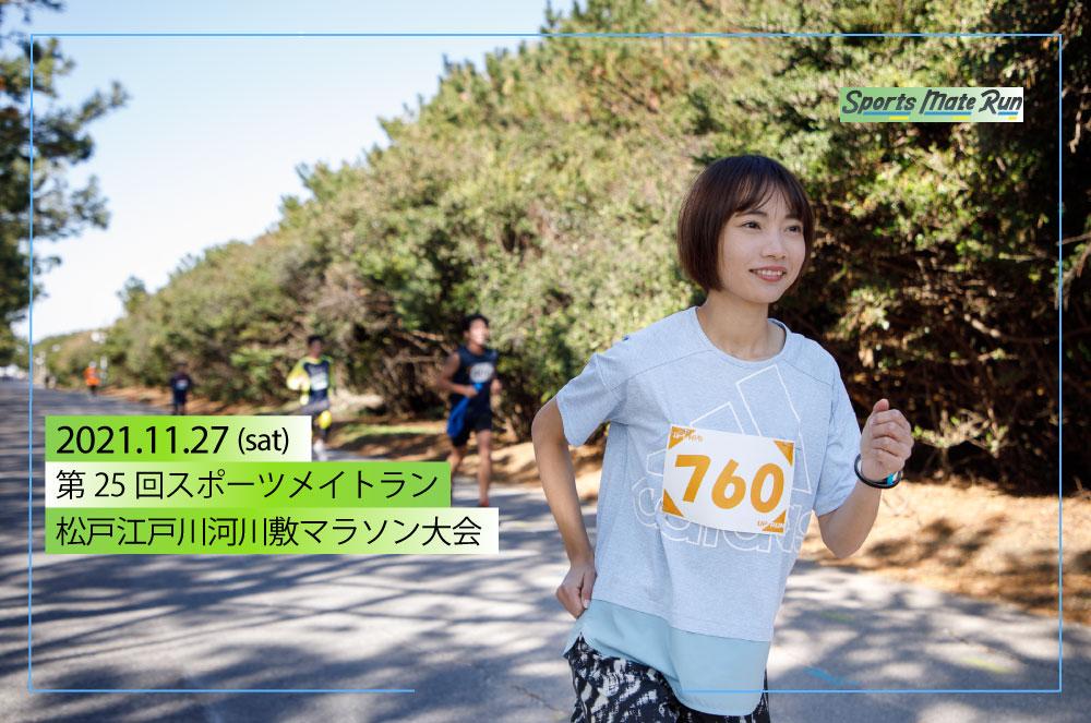 第25回スポーツメイトラン松戸江戸川河川敷マラソン大会