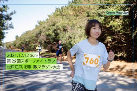 第26回スポーツメイトラン松戸江戸川河川敷マラソン大会