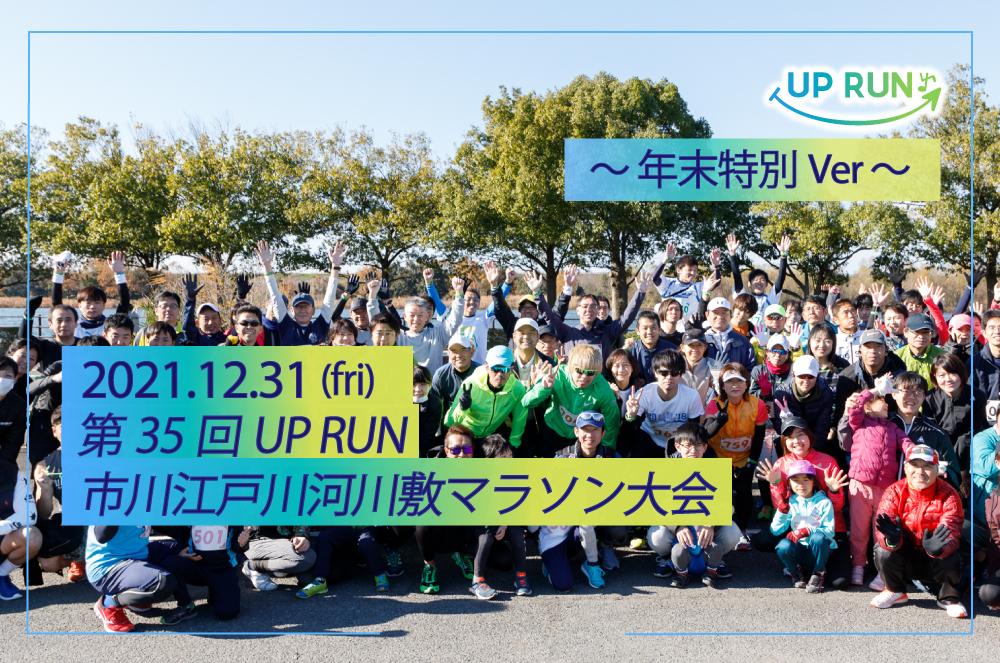 第35回UPRUN市川江戸川河川敷マラソン大会~年末特別ver~