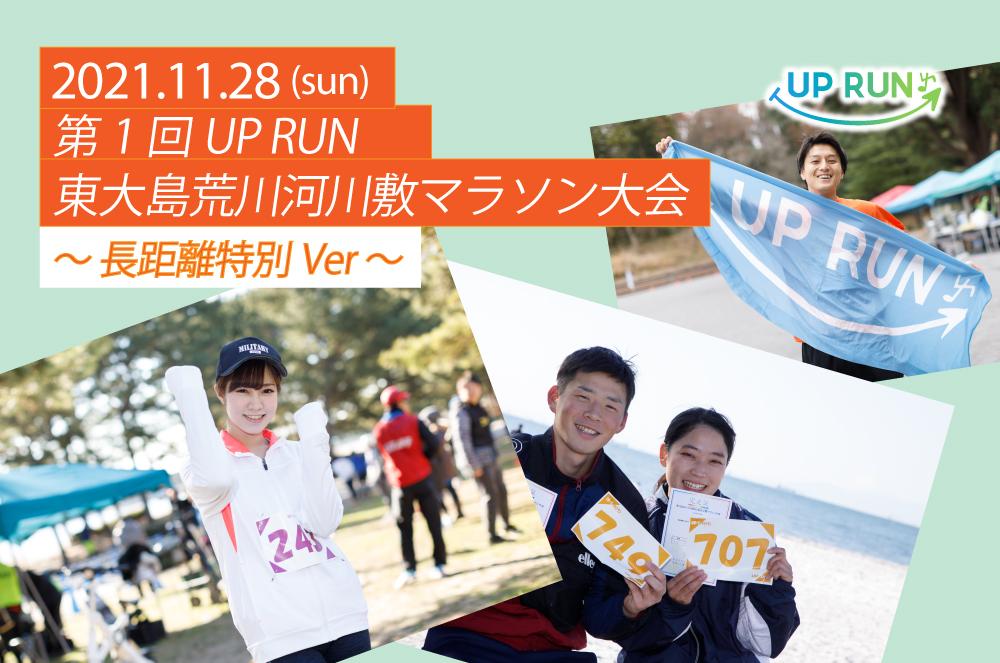 第1回UP RUN江戸川区東大島荒川河川敷マラソン大会~長距離特別ver~