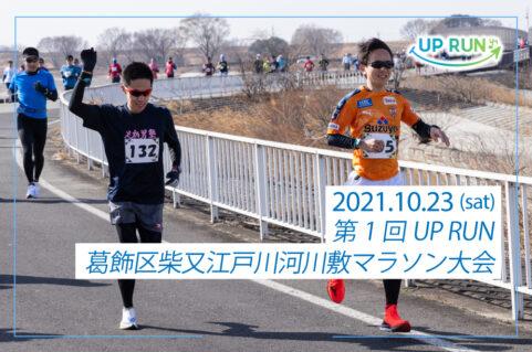 第1回UPRUN葛飾区柴又江戸川河川敷マラソン大会