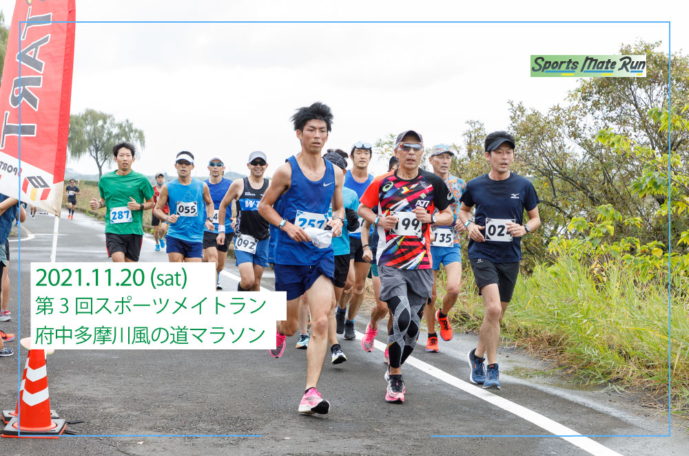 第3回スポーツメイトラン府中多摩川風の道マラソン大会