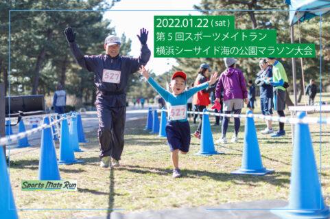 第5回スポーツメイトラン横浜シーサイド海の公園マラソン大会