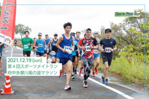 第4回スポーツメイトラン府中多摩川風の道マラソン大会