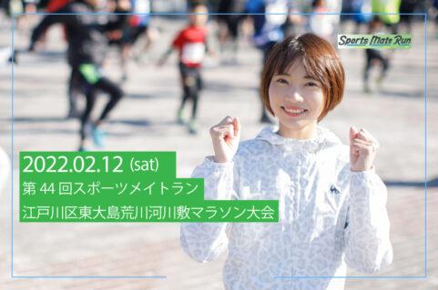 第44回スポーツメイトラン江戸川区東大島荒川河川敷マラソン大会