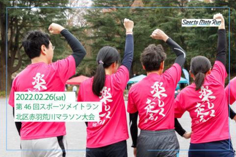 第46回スポーツメイトラン北区赤羽荒川マラソン大会