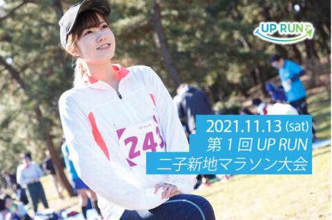 第1回UPRUN二子新地マラソン大会