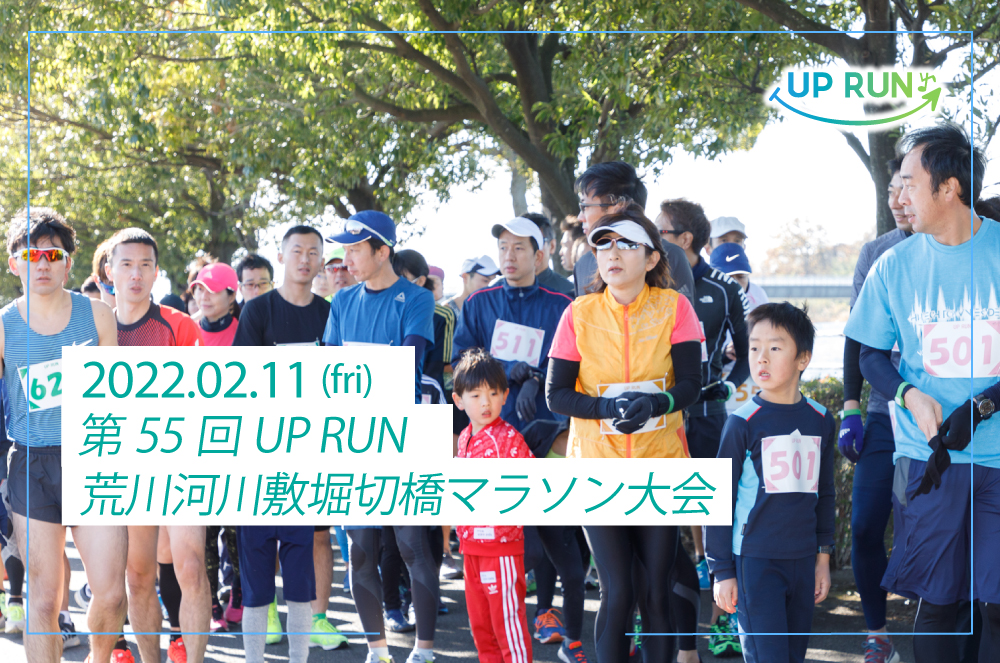 第55回UPRUN葛飾区荒川河川敷堀切橋マラソン大会