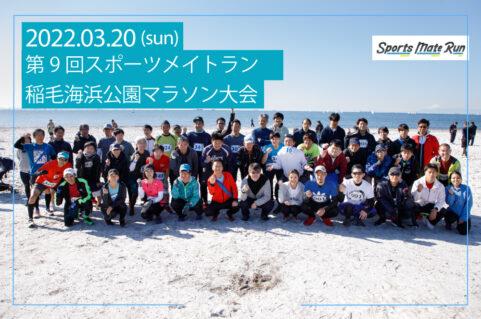 第9回 スポーツメイトラン稲毛海浜公園マラソン大会