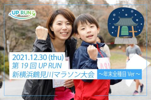 第19回UP RUN新横浜鶴見川マラソン大会~全種目ver~