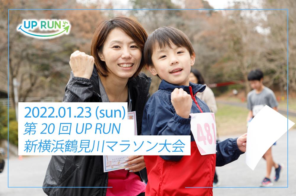 第20回UP RUN新横浜鶴見川マラソン大会~全種目ver~