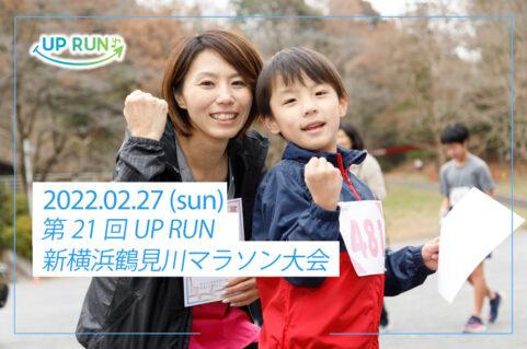 第21回UP RUN新横浜鶴見川マラソン大会~全種目ver~