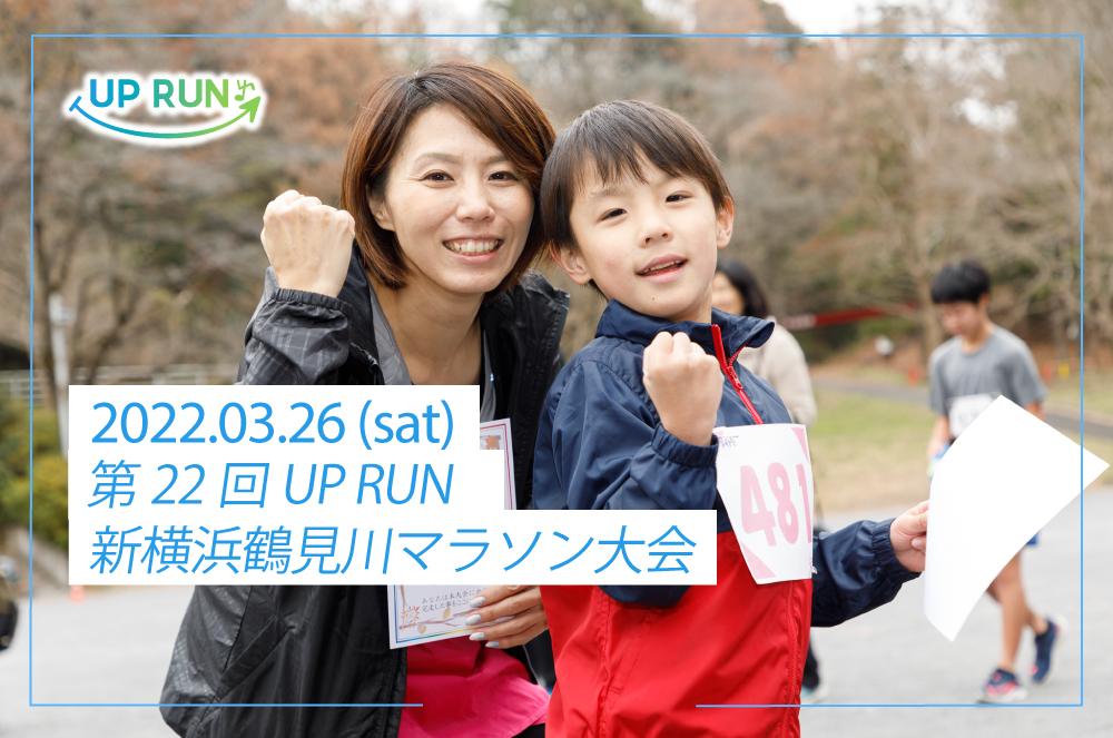 第22回UP RUN新横浜鶴見川マラソン大会~全種目ver~